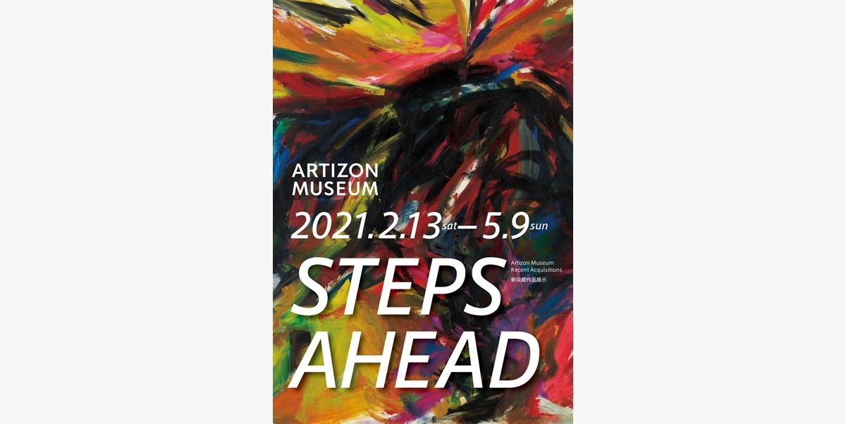 STEPS AHEAD: Recent Acquisitions 新収蔵作品展示[アーティゾン美術館]