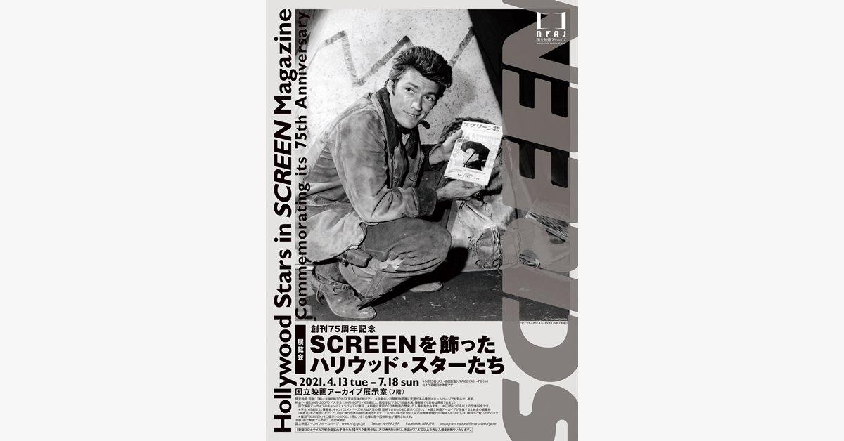 創刊75周年記念 SCREENを飾ったハリウッド・スターたち[国立映画アーカイブ]