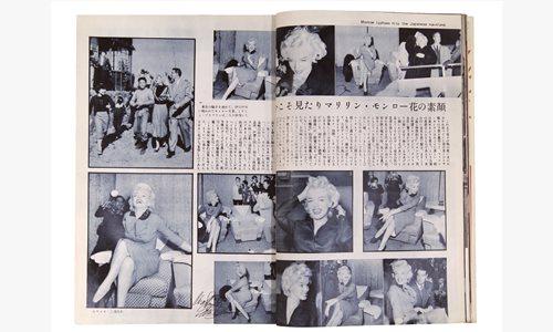 マリリン・モンロー来日記事(「スクリーン」1954年4月号) 近代映画社所蔵