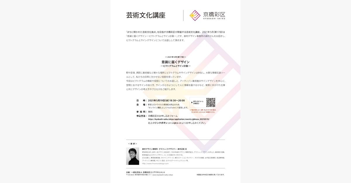 芸術文化講座 2021年5月 第17回[京橋彩区]