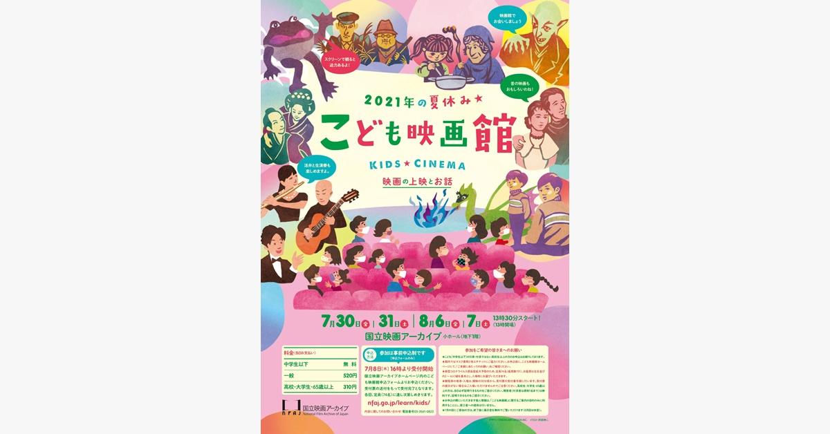 こども映画館 2021年の夏休み★[国立映画アーカイブ]