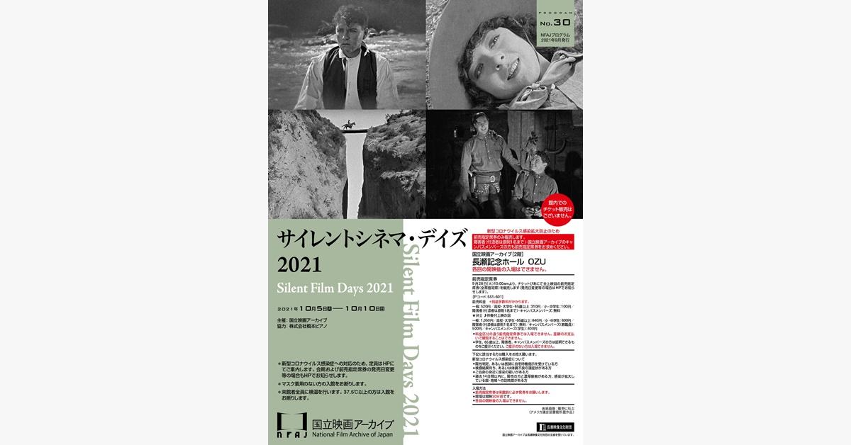 サイレントシネマ・デイズ2021[国立映画アーカイブ]